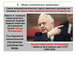 1. «Новое политическое мышление» Смена внешнеполитического курса советского
