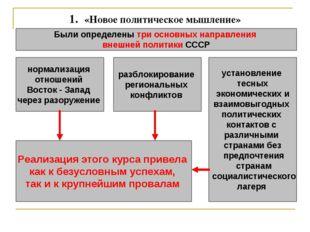 1. «Новое политическое мышление» Были определены три основных направления вн