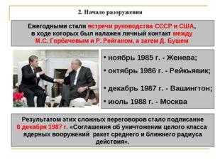 2.Начало разоружения Ежегодными стали встречи руководства СССР и США, в ходе