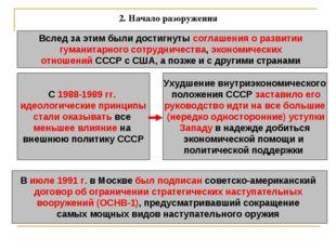 2.Начало разоружения Вслед за этим были достигнуты соглашения о развитии гум