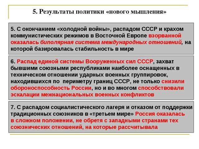 5. Результаты политики «нового мышления» 5. С окончанием «холодной войны», ра...