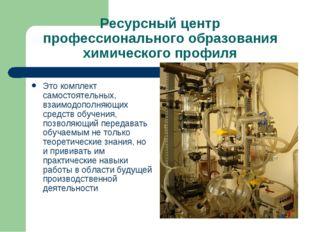 Ресурсный центр профессионального образования химического профиля Это комплек