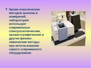 Кроме классических методов анализа и измерений, лаборатория использует соврем