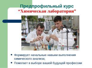 """Предпрофильный курс """"Химическая лаборатория"""" Формирует начальные навыки выпол"""