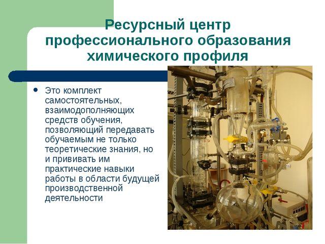 Ресурсный центр профессионального образования химического профиля Это комплек...