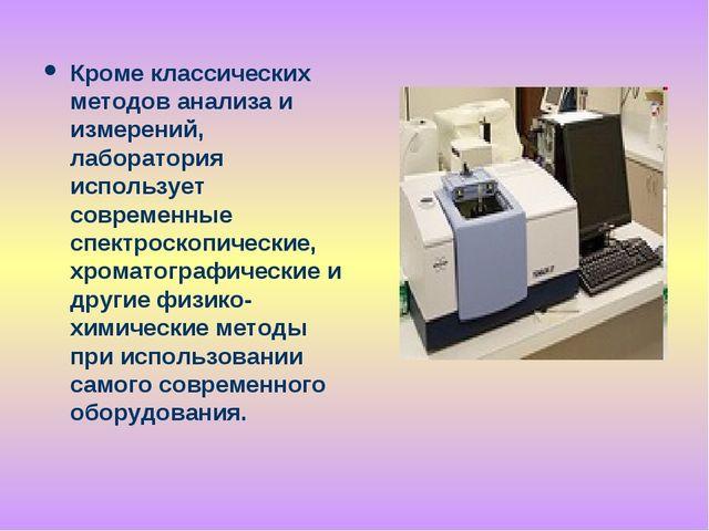 Кроме классических методов анализа и измерений, лаборатория использует соврем...