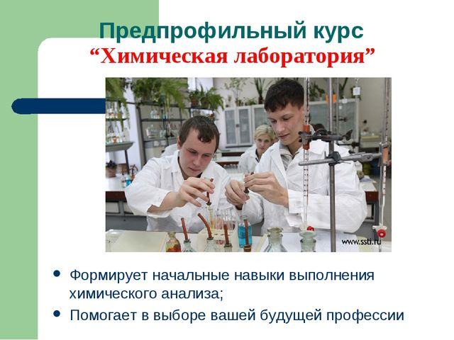 """Предпрофильный курс """"Химическая лаборатория"""" Формирует начальные навыки выпол..."""