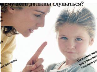 Почему дети должны слушаться? Умение следовать правилам Навык самодисциплины