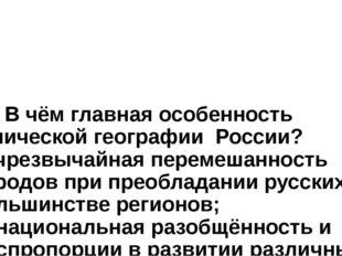 11. В чём главная особенность этнической географии России? а) чрезвычайная пе