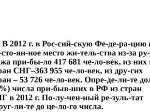 17. В 2012 г. в Российскую Федерацию на постоянное место жительства