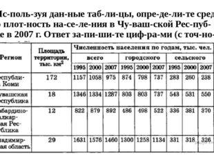 18. Используя данные таблицы, определите среднюю плотность населе