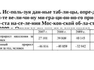 20. Используя данные таблицы, определите величину миграционно