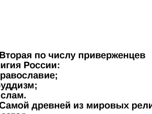 12. Вторая по числу приверженцев религия России: а) православие; б) буддизм;...