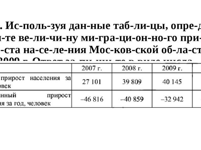 20. Используя данные таблицы, определите величину миграционно...