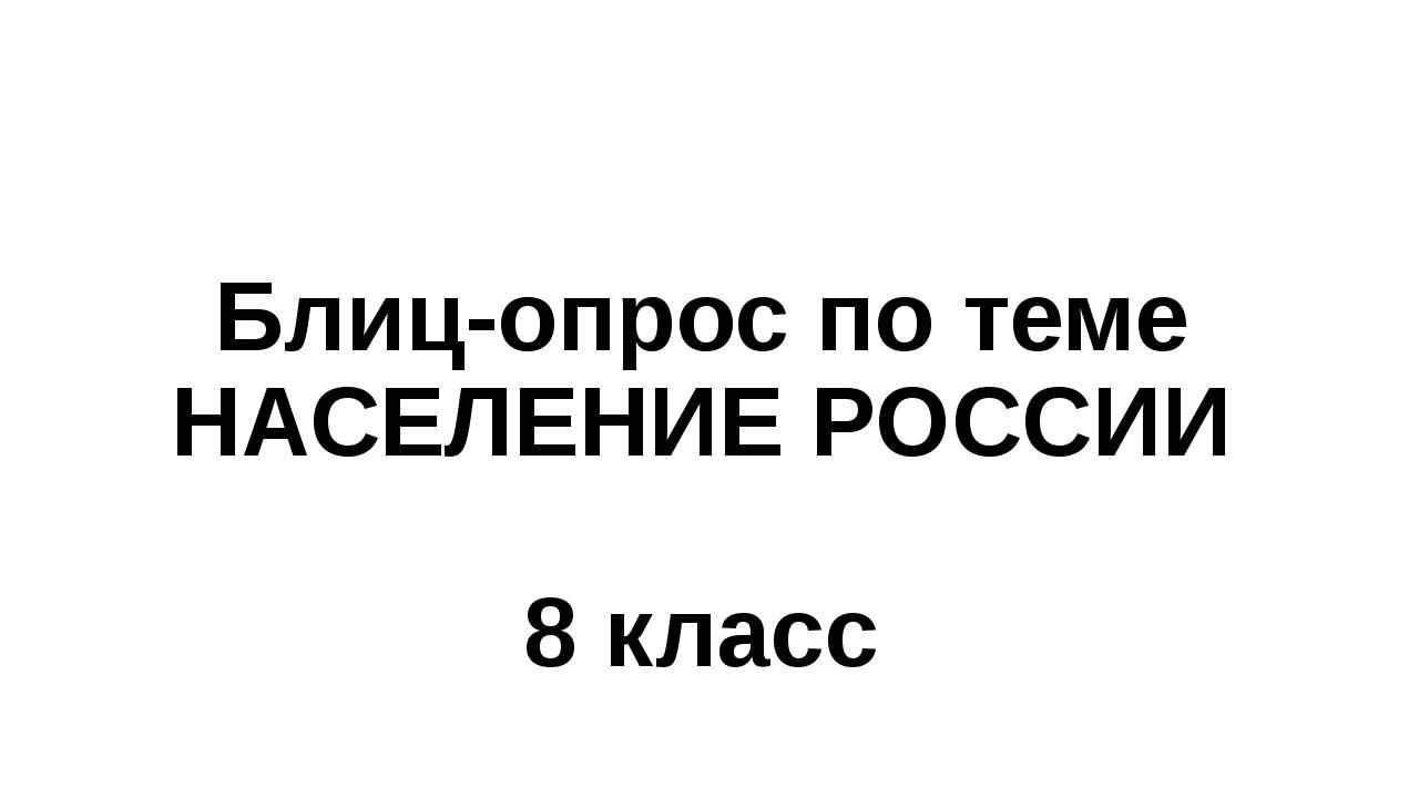 Блиц-опрос по теме НАСЕЛЕНИЕ РОССИИ 8 класс