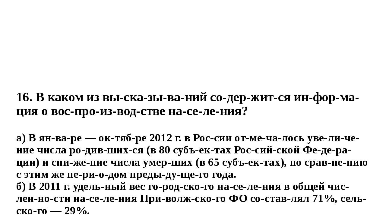 16. В каком из высказываний содержится информация о воспроизвод...
