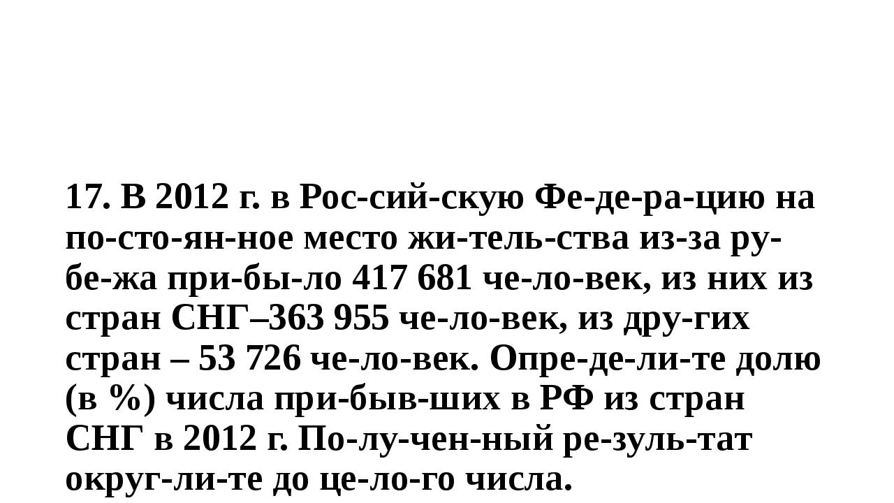 17. В 2012 г. в Российскую Федерацию на постоянное место жительства...