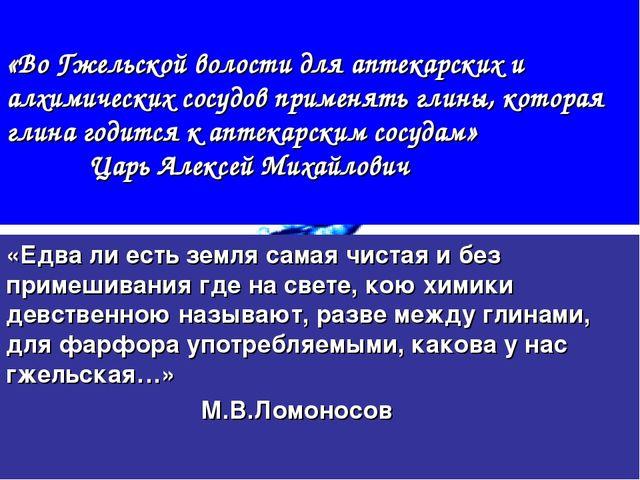 «Во Гжельской волости для аптекарских и алхимических сосудов применять глины,...