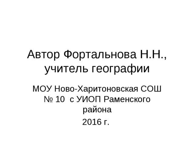 Автор Фортальнова Н.Н., учитель географии МОУ Ново-Харитоновская СОШ № 10 с У...