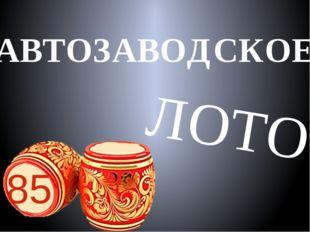 АВТОЗАВОДСКОЕ ЛОТО 85