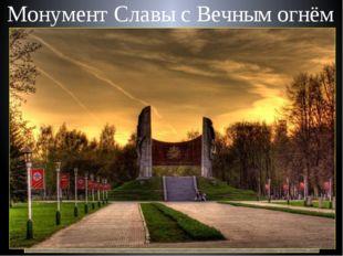 Монумент Славы с Вечным огнём