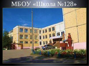 МБОУ «Школа №128»