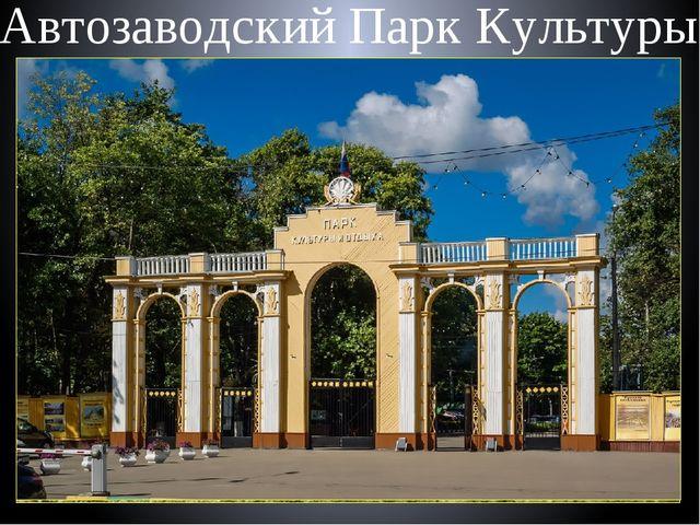 Автозаводский Парк Культуры