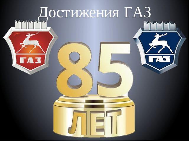 Достижения ГАЗ