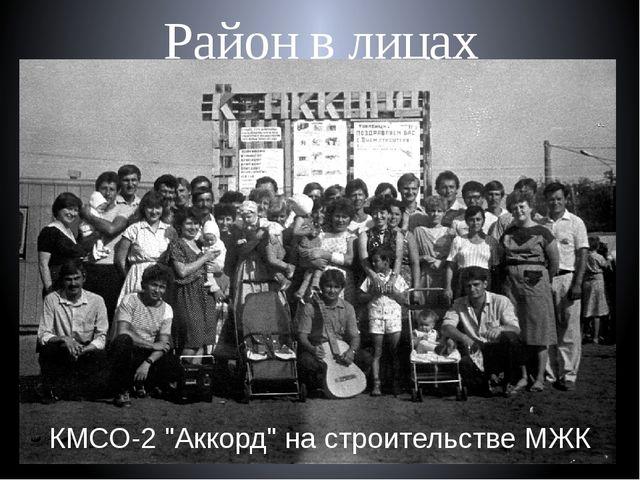 """Район в лицах КМСО-2 """"Аккорд"""" на строительстве МЖК"""