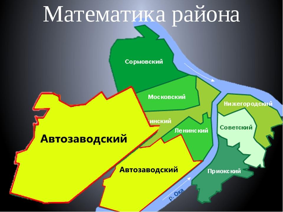 Математика района