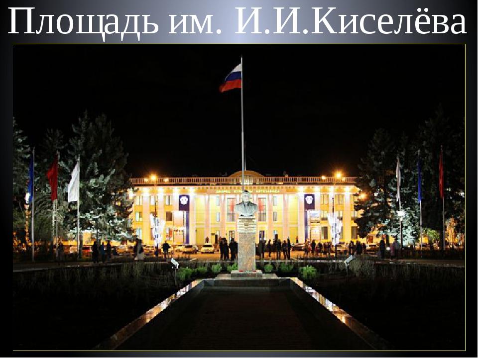 Площадь им. И.И.Киселёва