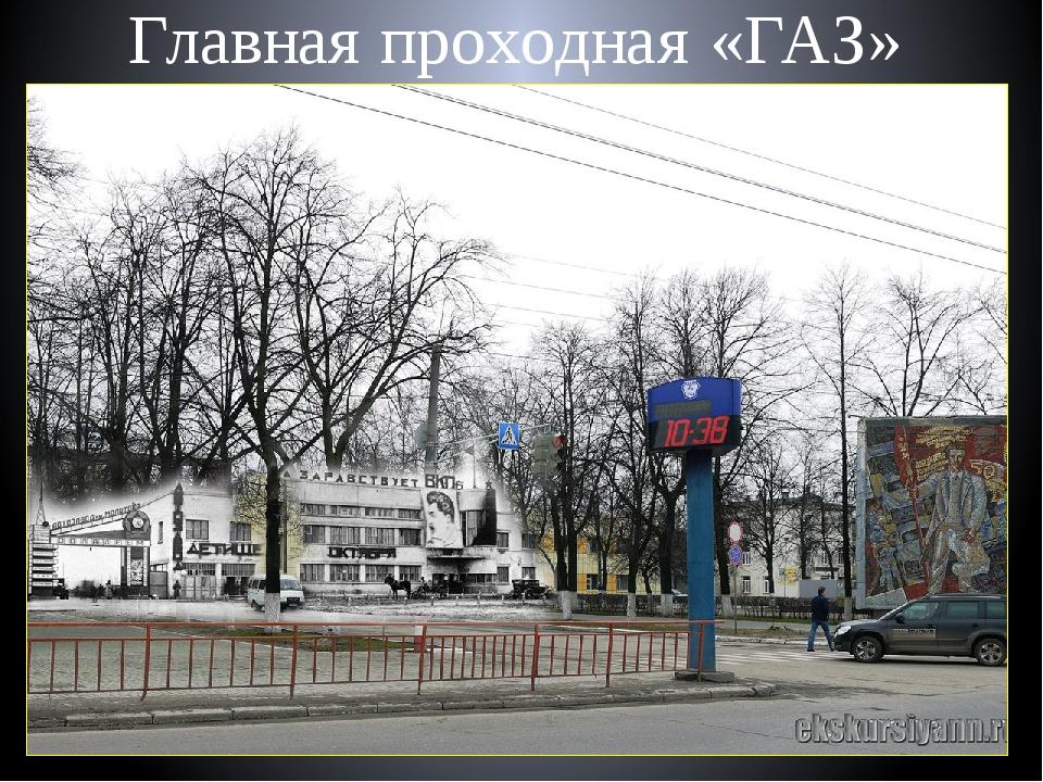 Главная проходная «ГАЗ»