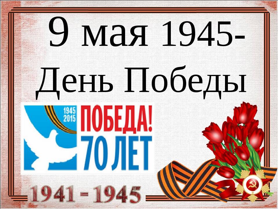 9 мая 1945- День Победы
