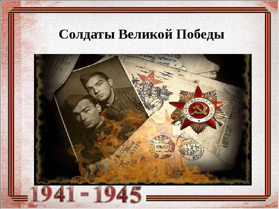 Солдаты Великой Победы