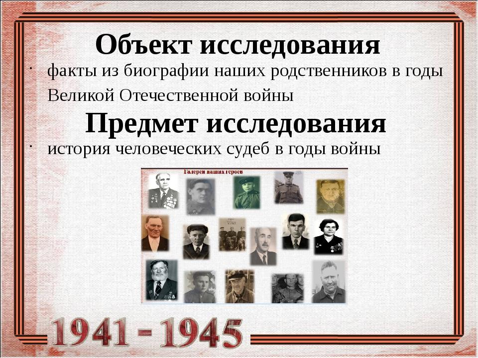 Объект исследования факты из биографии наших родственников в годы Великой Оте...