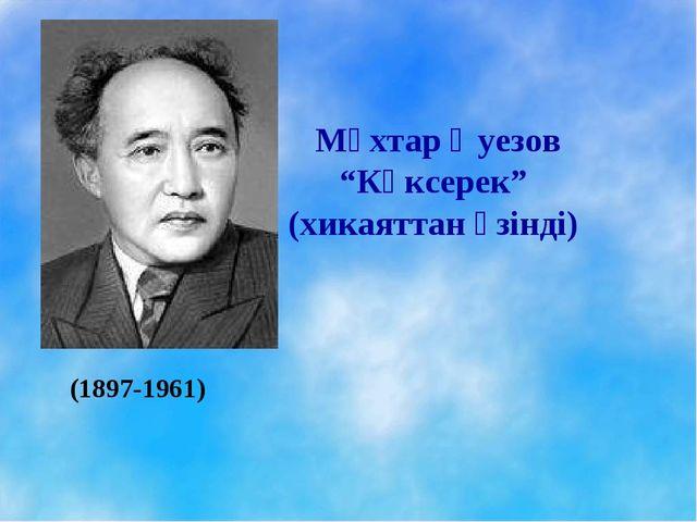 "Мұхтар Әуезов ""Көксерек"" (хикаяттан үзінді) (1897-1961)"