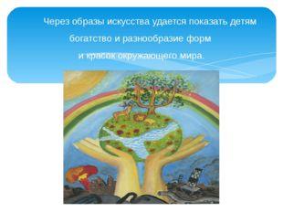 Через образы искусства удается показать детям богатство и разнообразие форм и