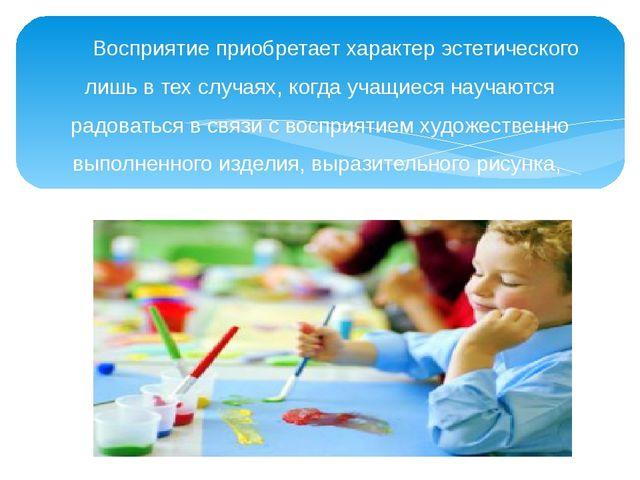 Восприятие приобретает характер эстетического лишь в тех случаях, когда учащи...
