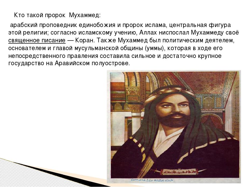 арабский проповедникединобожияипророк ислама, центральная фигура этой рел...