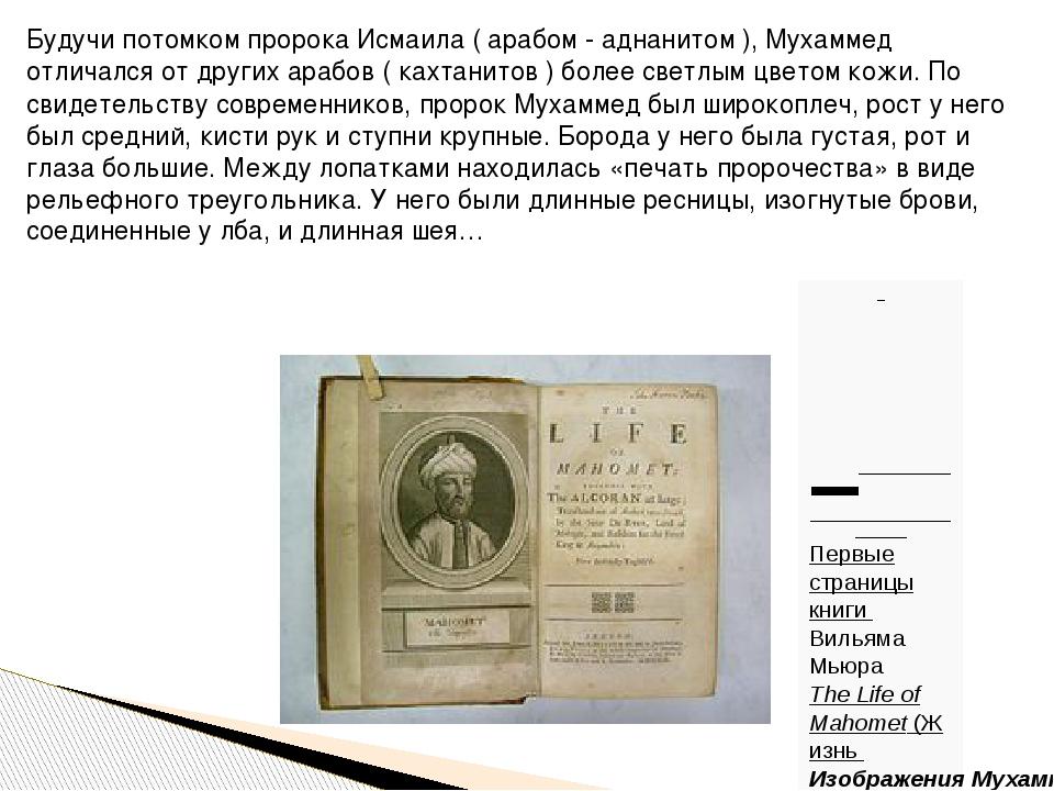 Будучи потомком пророкаИсмаила( арабом - аднанитом ), Мухаммед отличался от...