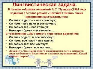 Лингвистическая задача В полном собрании сочинений А.С. Пушкина(1964 года изд