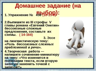 Домашнее задание (на выбор): 1. Упражнение № 436 (10-13 б) 2.Выпишите из III