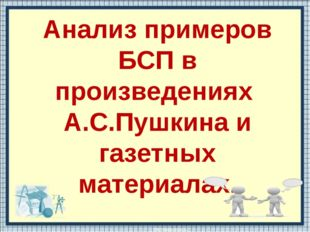 Анализ примеров БСП в произведениях А.С.Пушкина и газетных материалах.