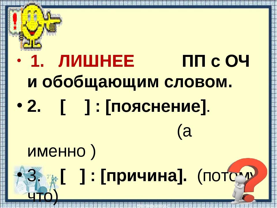1. ЛИШНЕЕ ПП с ОЧ и обобщающим словом. 2. [ ] : [пояснение]. (а именно ) 3....