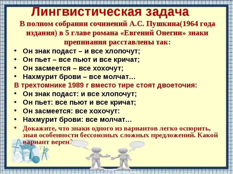 Лингвистическая задача В полном собрании сочинений А.С. Пушкина(1964 года изд...