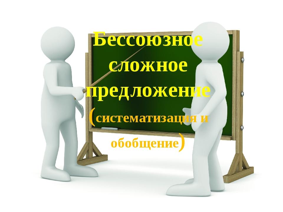 Бессоюзное сложное предложение (систематизация и обобщение)