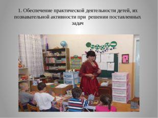 1. Обеспечение практической деятельности детей, их познавательной активности