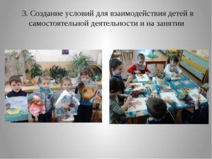 3. Создание условий для взаимодействия детей в самостоятельной деятельности и