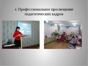 4. Профессиональное просвещение педагогических кадров
