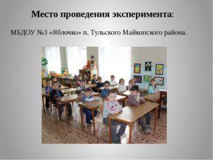 Место проведения эксперимента: МБДОУ №3 «Яблочко» п. Тульского Майкопского ра